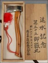 voorbeeld japans tewaterlatingsbijljte